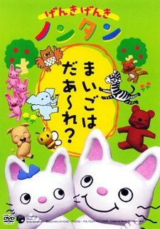 Genki Genki Non-tan's Cover Image
