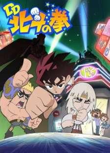 DD Hokuto no Ken (2013)'s Cover Image