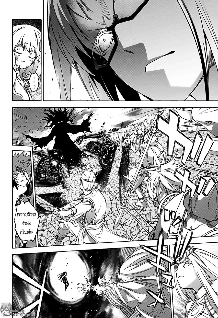 อ่านการ์ตูน Sousei no Onmyouji ตอนที่ 32 หน้าที่ 15