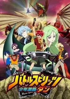 Battle Spirits: Shounen Gekiha Dan's Cover Image