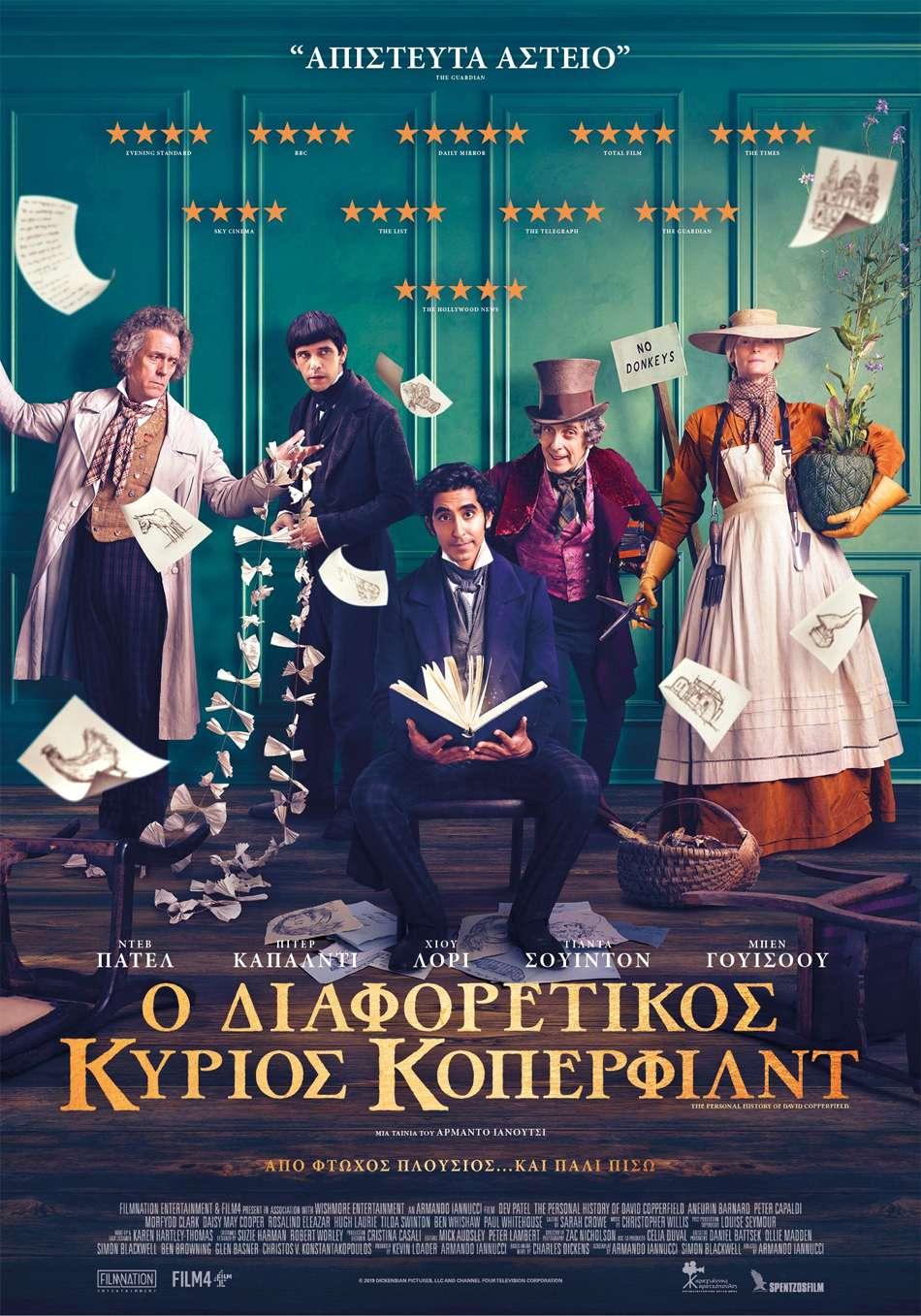 Ο Διαφορετικός Κύριος Κόπερφιλντ (The Personal History Of David Copperfield) Poster