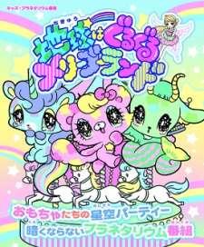 Chikyuu wa Guruguru Merry-Go-Round's Cover Image
