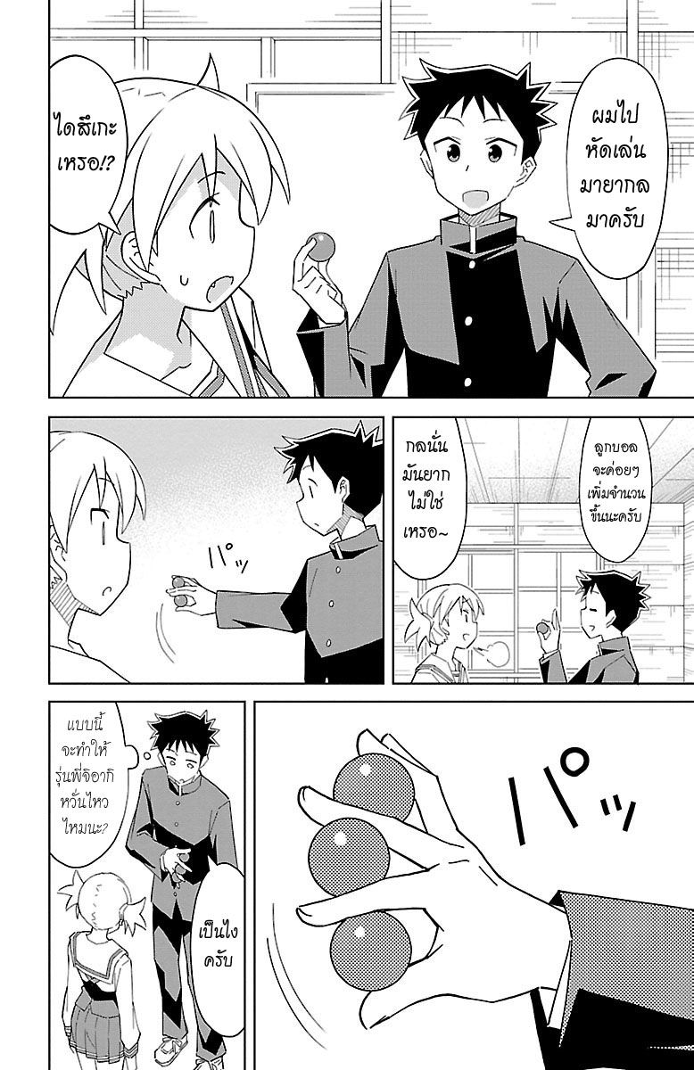 อ่านการ์ตูน Atsumare! Fushigi Kenkyubu ตอนที่ 13 หน้าที่ 6