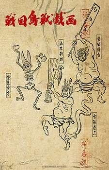 Sengoku Choujuu Giga: Kou's Cover Image