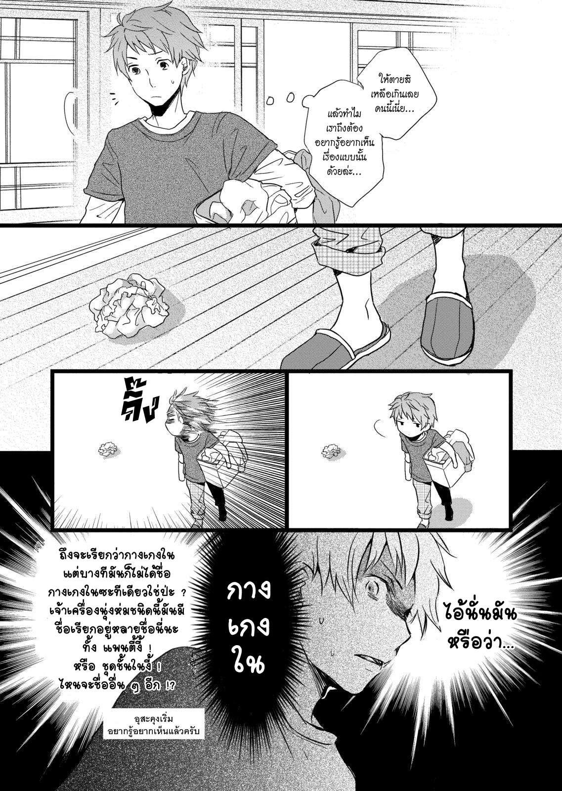 อ่านการ์ตูน Bokura wa Minna Kawaisou ตอนที่ 5 หน้าที่ 3