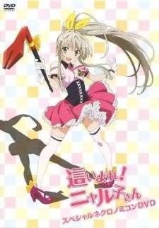Haiyore! Nyaruko-san: Yasashii Teki no Shitome-kata's Cover Image