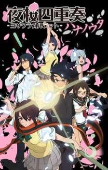 Yozakura Quartet: Hana no Uta's Cover Image
