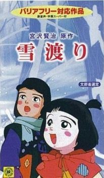 Yukiwatari's Cover Image