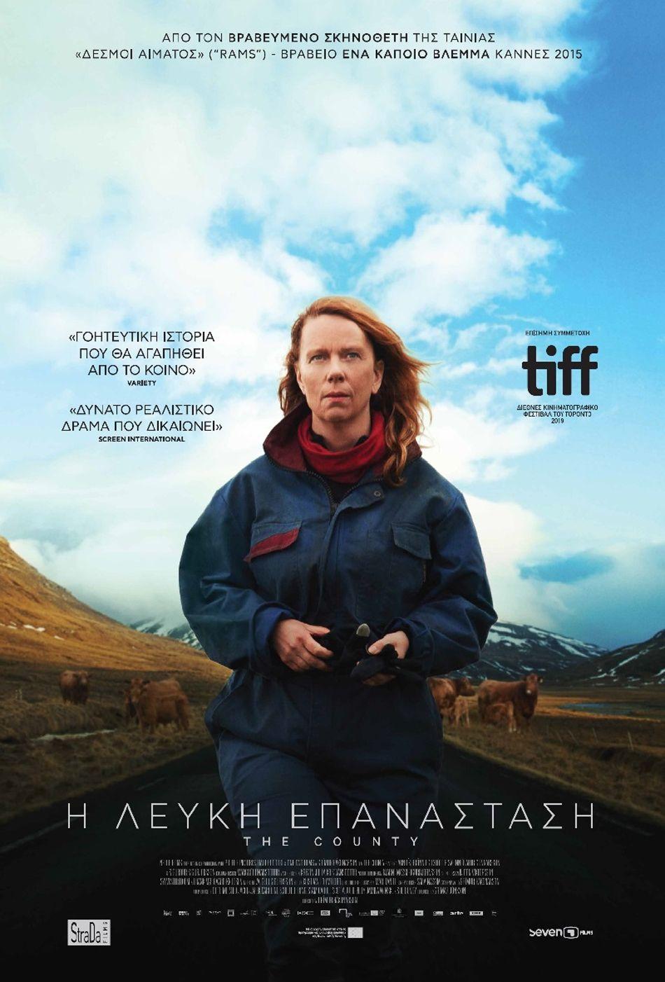H Λευκή Επανάσταση (Mjólk / The County) - Trailer / Τρέιλερ Poster