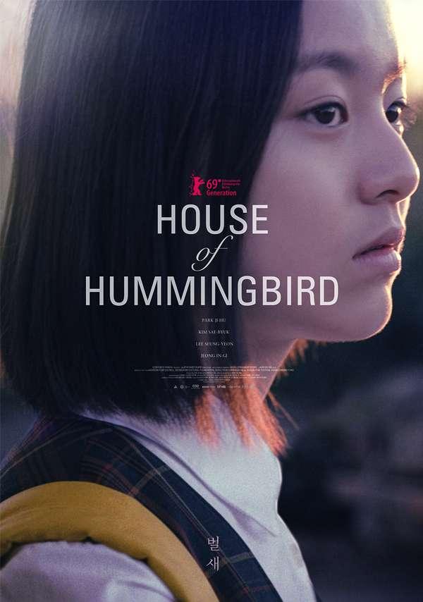 Το Σπίτι του Μικρού Πτηνού / House of Hummingbird Πόστερ Poster
