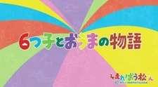 Mutsugo to Ouma no Monogatari's Cover Image