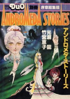Andromeda Stories's Cover Image