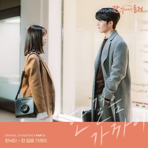 Choi Nakta – One Step Closer / My Roommate Is a Gumiho OST Part.4 (MP3)