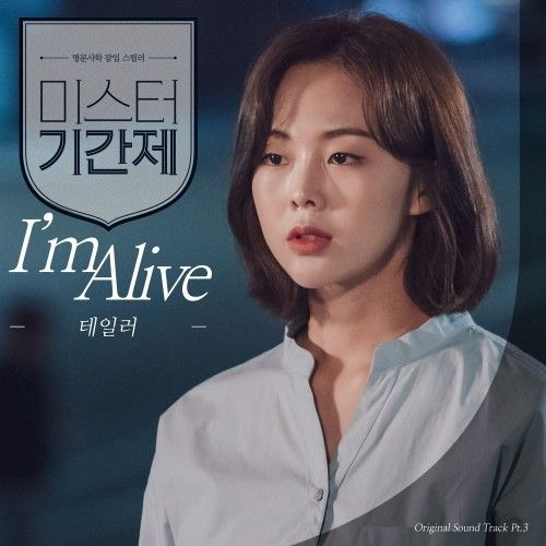 Taylor – Class of Lies OST Part.3 (MP3)