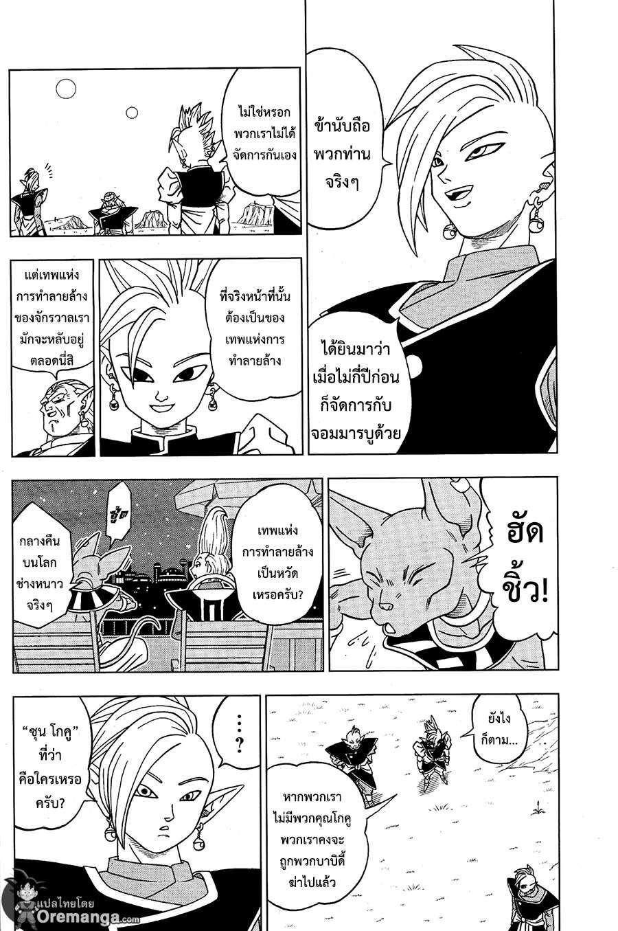 อ่านการ์ตูน Dragonball Super ตอนที่ 16 หน้าที่ 34