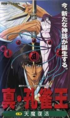 Shin Kujakuou's Cover Image
