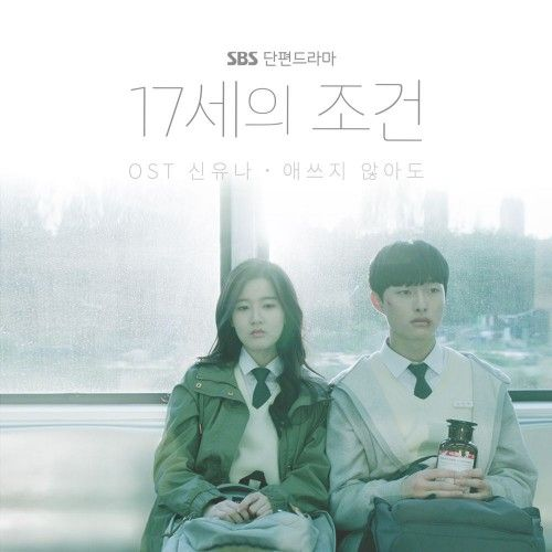 Shin Yuna – Everything and Nothing OST (MP3)
