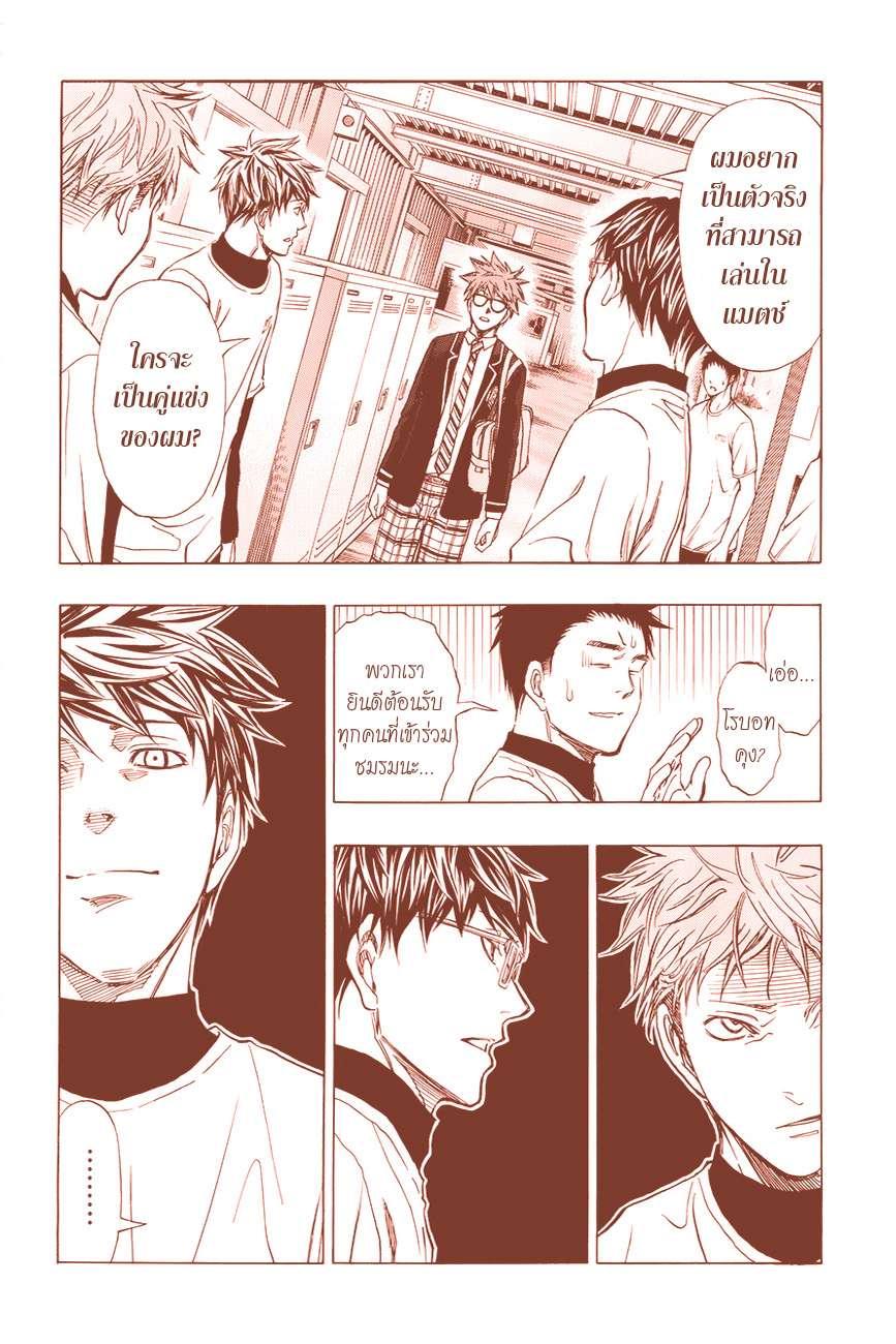 อ่านการ์ตูน Robot x Laserbeam ตอนที่ 8 หน้าที่ 2