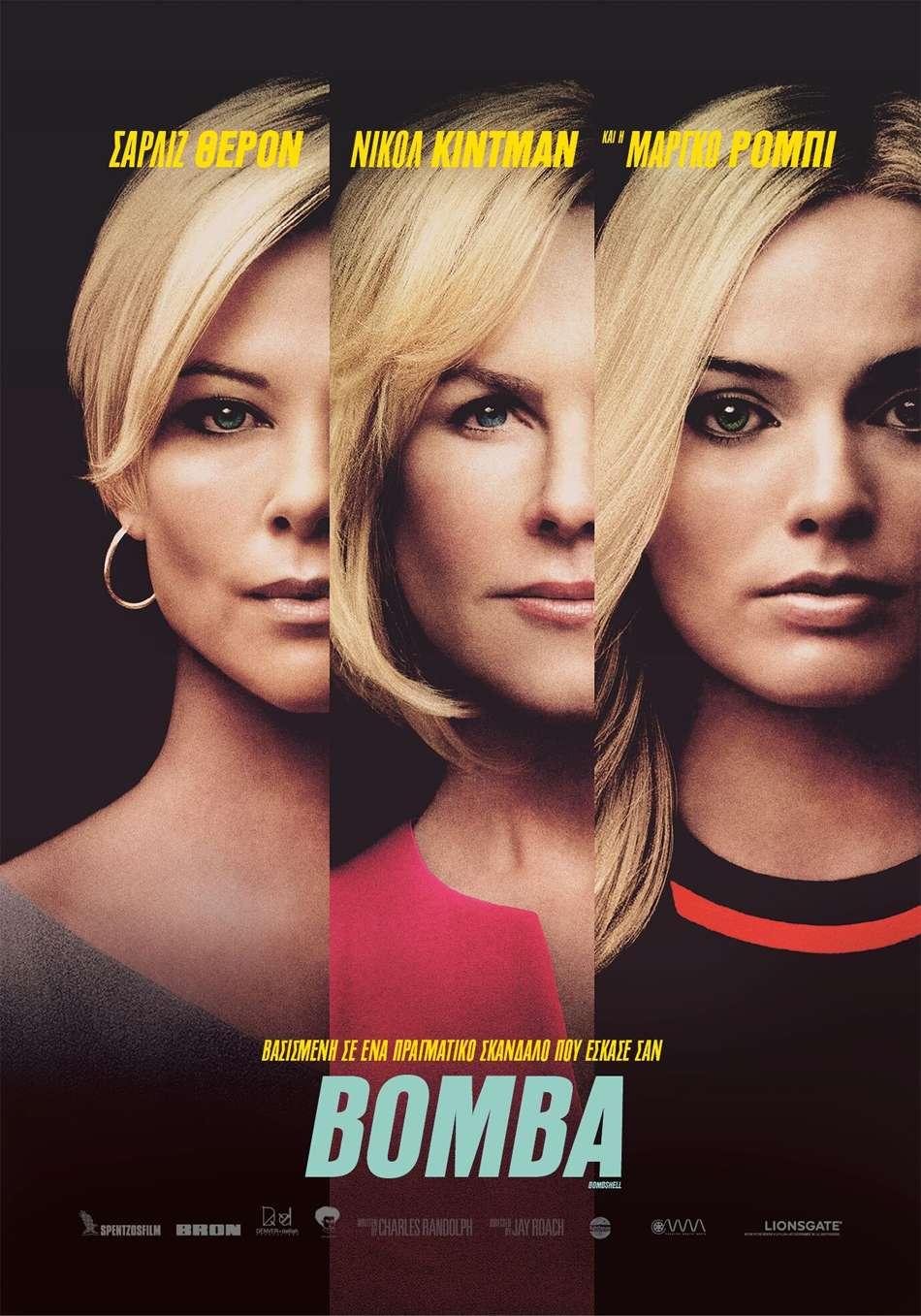Βόμβα (Bombshell) Poster
