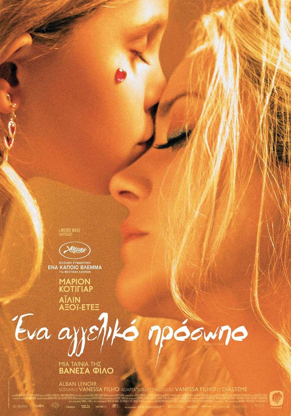 Ένα Αγγελικό Πρόσωπο (Gueule d' Ange / Angel Face) Poster Πόστερ