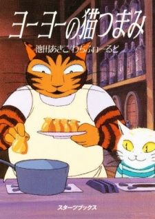 Youyou no Neko Tsumami's Cover Image