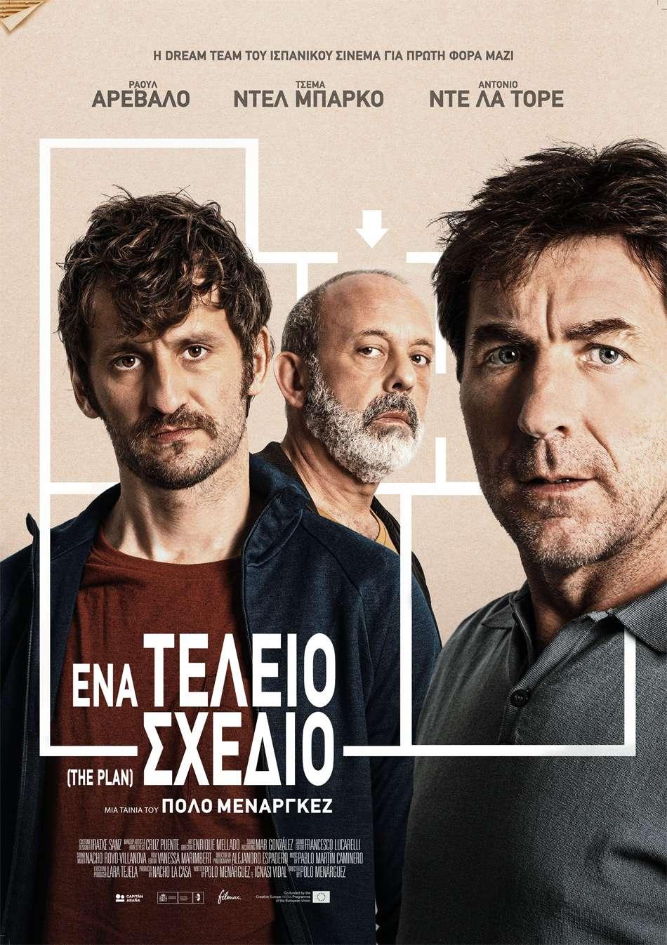 Ένα Τέλειο Σχέδιο (El Plan) Poster