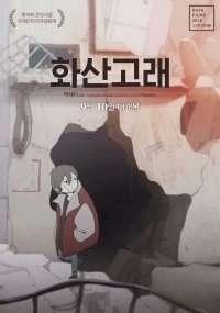 Hwa-san-go-rae's Cover Image