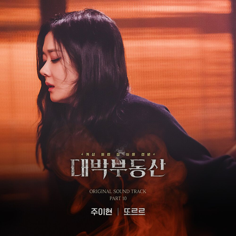 [Single] Ju Ihyun – Sell Your Haunted House OST Part.10 (MP3)