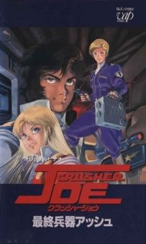 Crusher Joe OVA's Cover Image