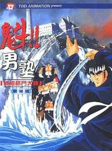 Sakigake!! Otokojuku Movie's Cover Image