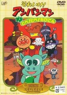 Sore Ike! Anpanman: Tobe! Tobe! Chibigon's Cover Image