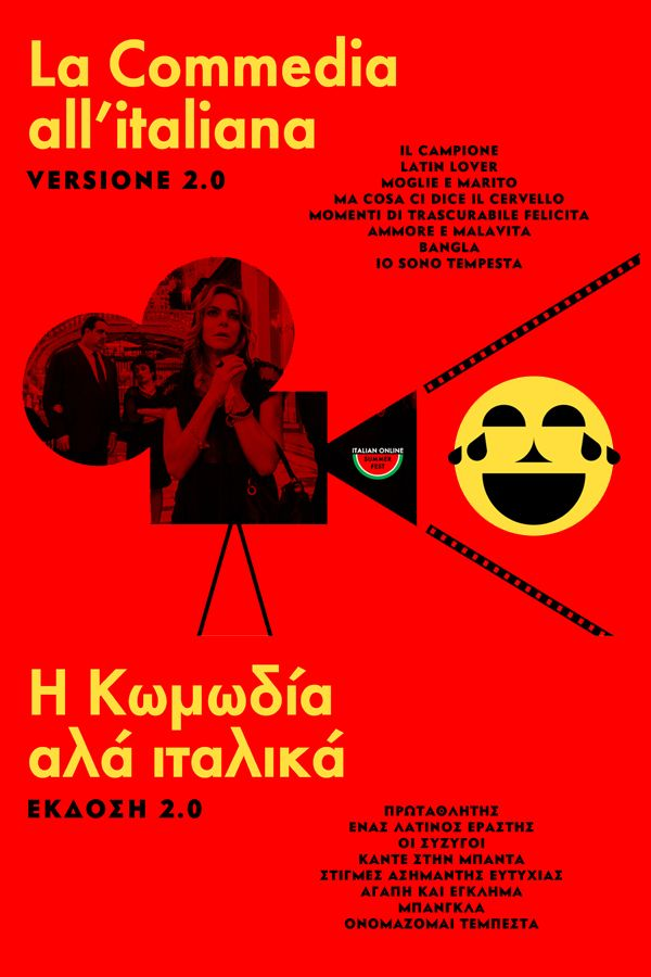 La Commedia All'Italiana Versione 2.0, Η Κωμωδία Αλά Ιταλικά Έκδοση 2.0