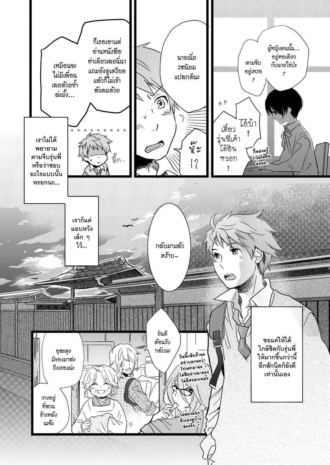 อ่านการ์ตูน Bokura wa Minna Kawaisou ตอนที่ 7 หน้าที่ 2