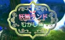 Yousei Land Mukashibanashi's Cover Image