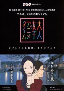 Otona Joshi no Anime Time's Cover Image