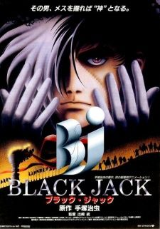Black Jack the Movie's Cover Image