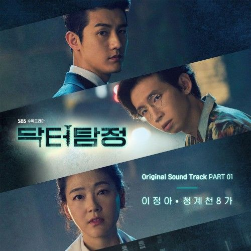 Lee Jung Ah – Doctor Detective OST Part.1 (MP3)