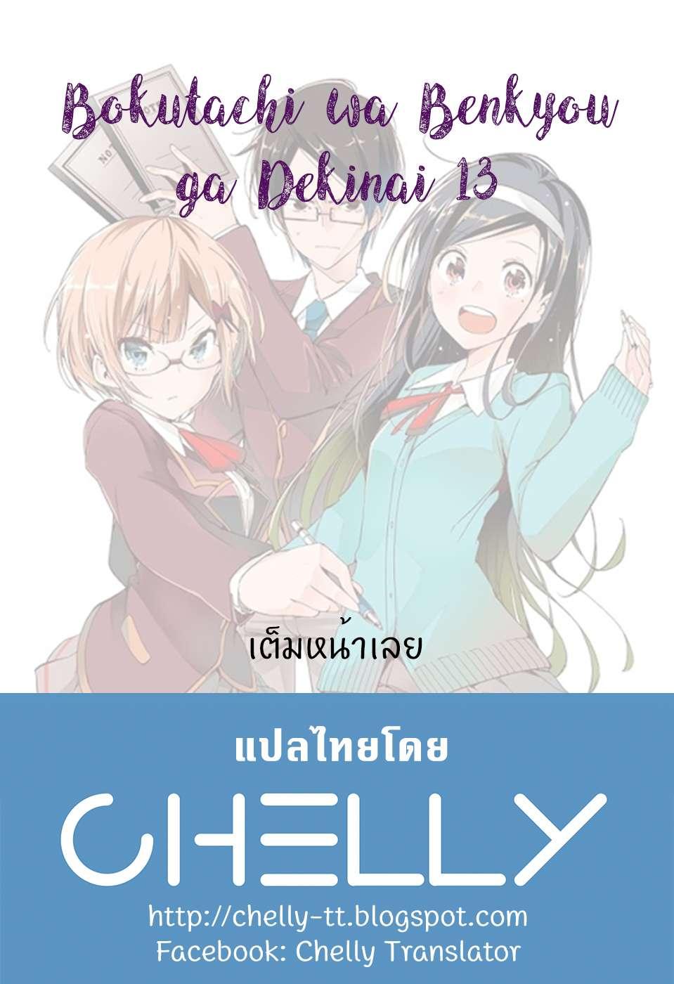 อ่านการ์ตูน Bokutachi wa Benkyou ga Dekinai ตอนที่ 13 หน้าที่ 20