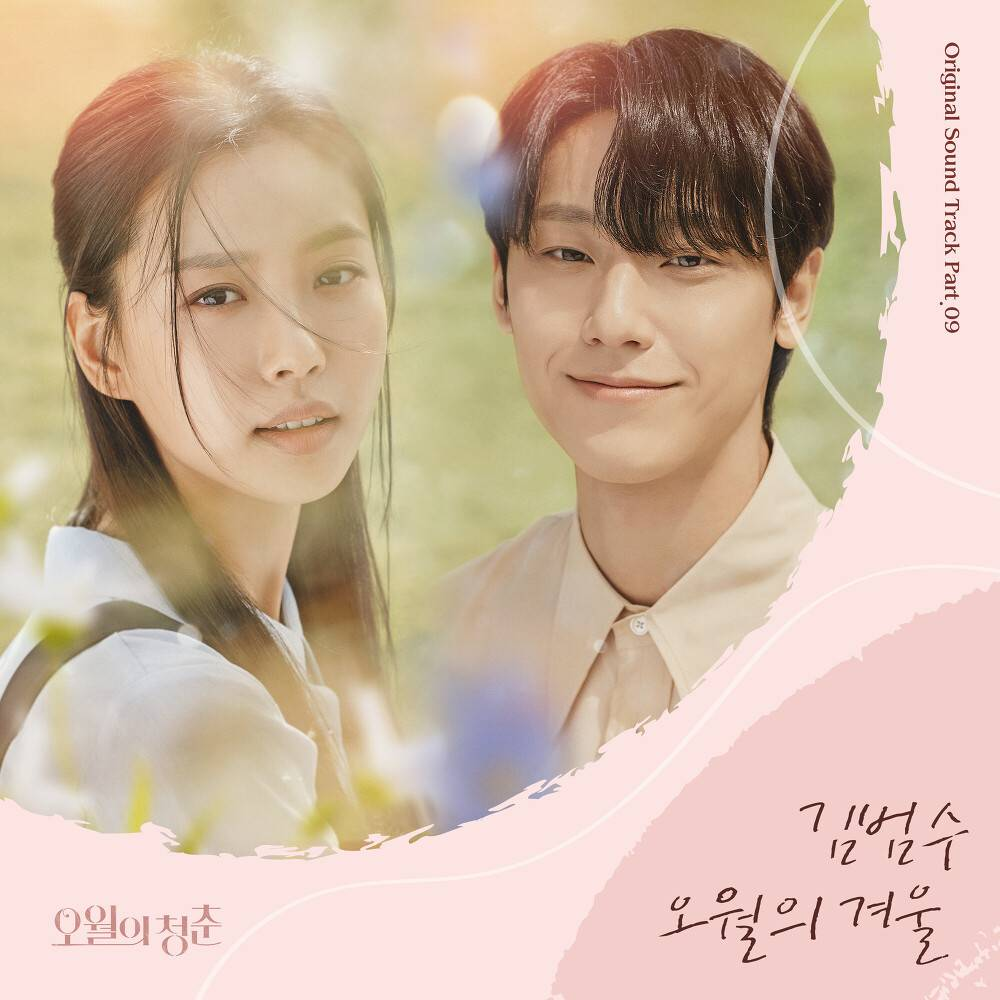 [Single] Kim Bum Soo – Winter of May / Youth of May OST Part.9 (MP3)