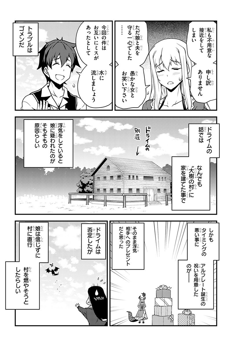 Isekai Nonbiri Nouka - Raw Chapter 31 - LHScan.net