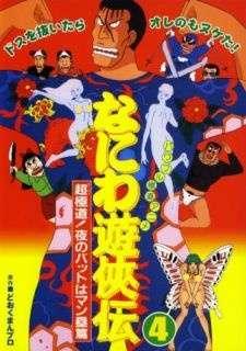 Naniwa Yuukyouden: Chou Gokudou! Yoru no Bat wa Manrui-hen's Cover Image