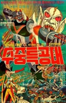 Robot Taekwon V 3tan! Sujung Teukgongdae's Cover Image