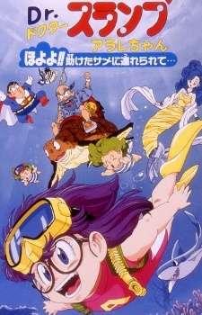 Dr. Slump Movie 08: Arale-chan Hoyoyo!! Tasuketa Same ni Tsurerarete...'s Cover Image