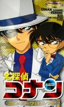 Detective Conan OVA 04: Conan and Kid and Crystal Mother's Cover Image