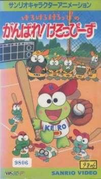 Kero Kero Keroppi no Ganbare! Keroppooz's Cover Image