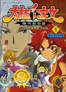 Taichi Senjimon's Cover Image