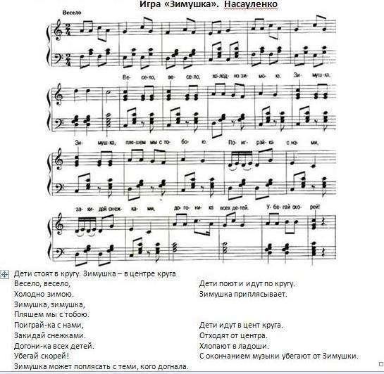 ДЕТСКАЯ ПЕСНЯ ЗИМУШКА ХРУСТАЛЬНАЯ СКАЧАТЬ БЕСПЛАТНО