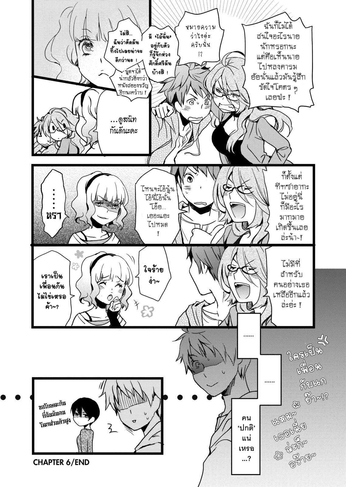 อ่านการ์ตูน Bokura wa Minna Kawaisou ตอนที่ 6 หน้าที่ 16
