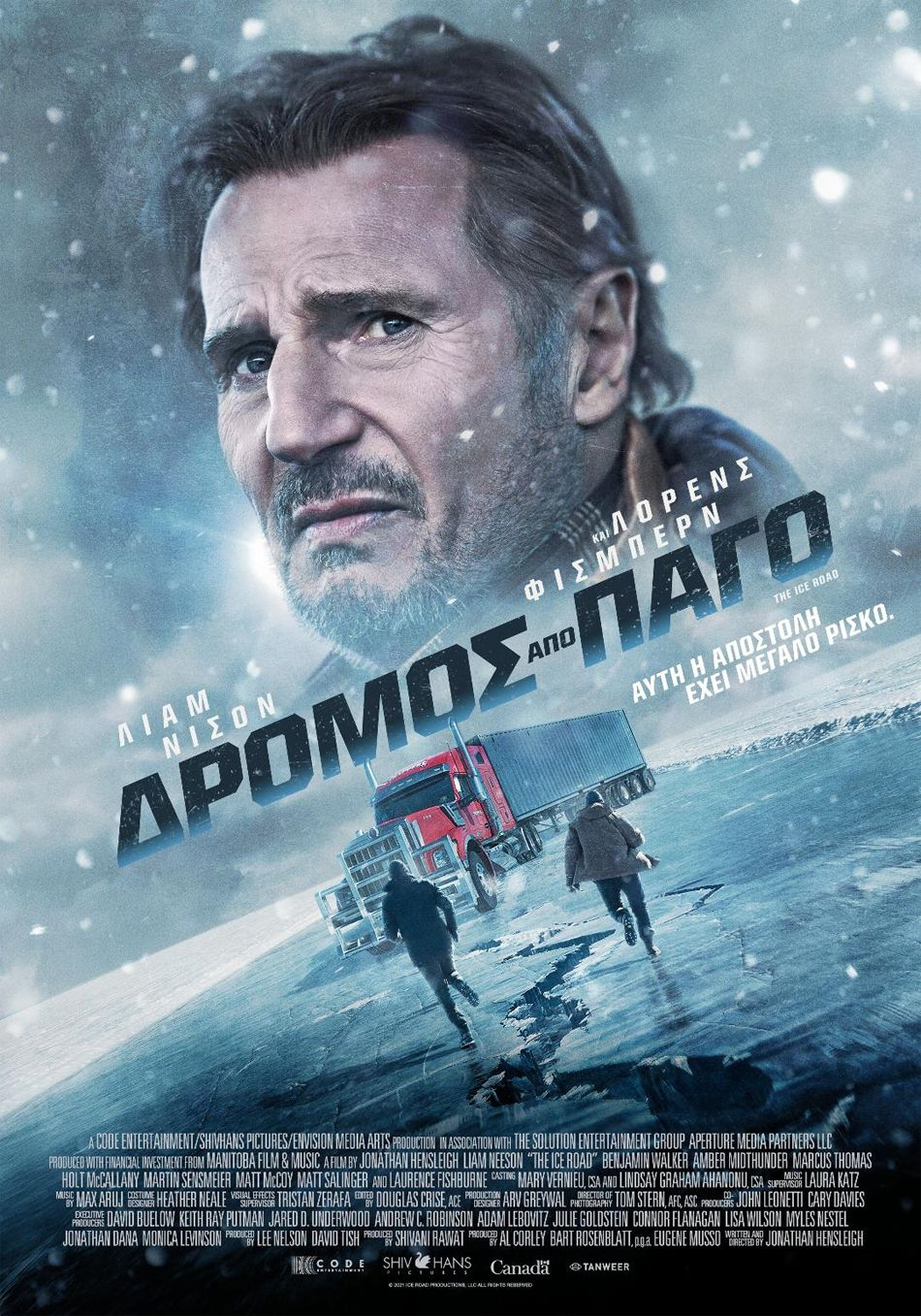 Δρόμος Από Πάγο (The Ice Road) Poster Πόστερ