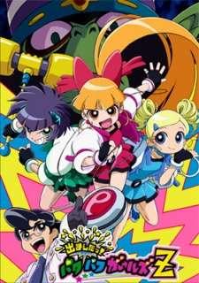 Demashita! Powerpuff Girls Z's Cover Image